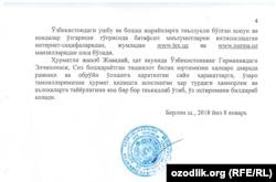 Письмо, отправленное посольством Узбекистана в Берлине на имя регионального директора РCЕ/РС Аббаса Джавади, вторая часть.