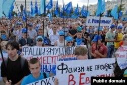 «Антифашистський» мітинг. Луганськ, літо 2013 року