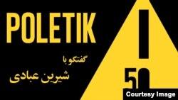 Radio Farda-Poletik 50
