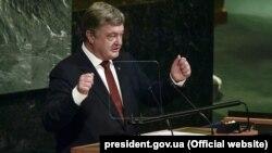 Выступление президента Украины Петра Порошенко на Генеральной ассамблее ООН. Нью-Йорк, 20 сентября 2017 года