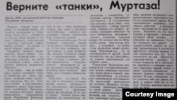 """Фрагмент статьи Виктора Дика «Верните """"танки"""", Муртаза!», опубликованной в газете «Казахстанская правда» 11 февраля 1993 года."""