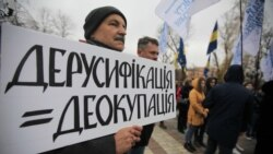 Ваша Свобода | Коли скасовувати «мовний закон» Ківалова-Колесніченка?