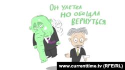 Current Time-ի ծաղրանկարը Պուտինի բացակայության մասին