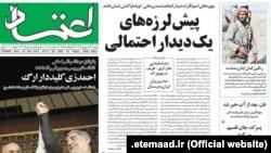 صفحه یک روزنامه اعتماد دوشنبه ۳۱ شهریور