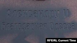 Невідомі облили чорною фарбою колону Олександру II