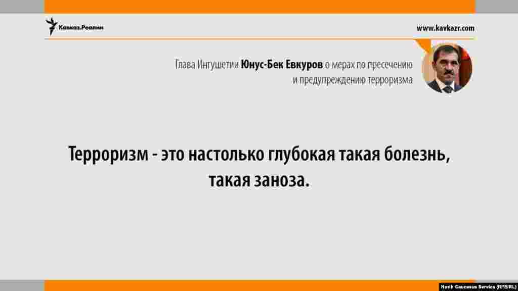 06.04.2017 //Глава Ингушетии Юнус-Бек Евкуров о мерах по пресечению и предупреждению терроризма