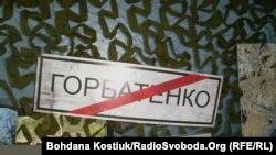 Дорожній знак із тимчасово окупованого села, біля якого знайдено кілька тіл загиблих бійців, експонат виставки «Блокпост пам'яті», Варшава, Польща, 28 січня 2019 року
