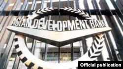 Georgia -- Asian Development Bank Logo, undated