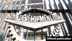 აზიის განვითარების ბანკის ლოგო
