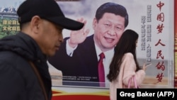 Плакат в Пекине с портретом Си Цзиньпина