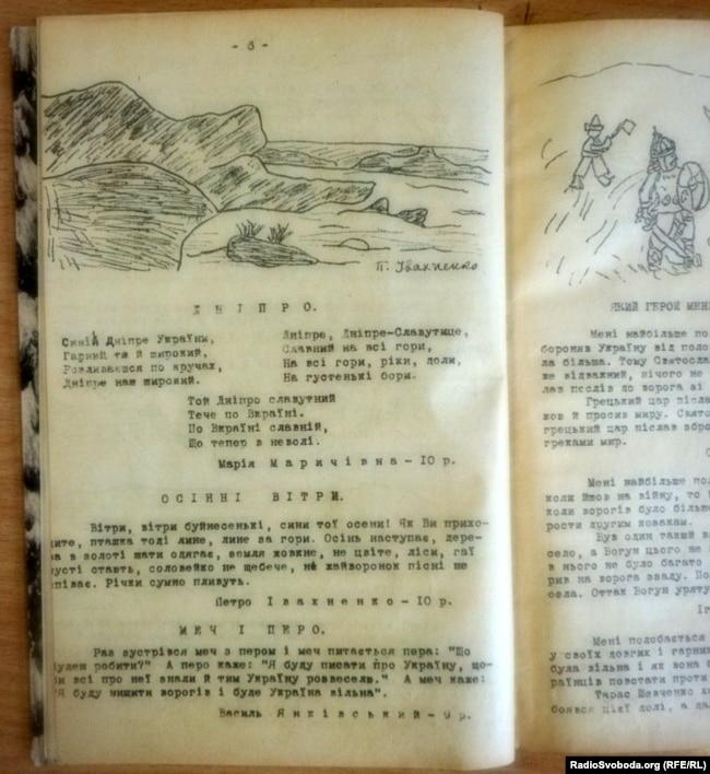 Часопис «Наша Україна», який видавали діти Українського дитячого притулку в чеському місті Подєбради у 1930-х роках
