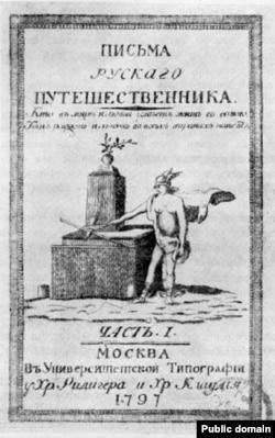 """""""Письма русского путешественника"""", 1801 год"""