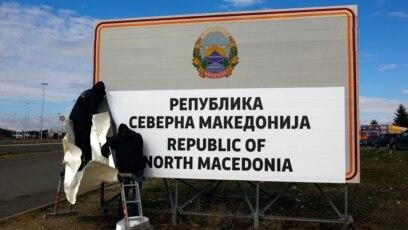 Novo ustavno ime najpre se našlo na tablama na graničnim prelazima sa Grčkom, kao i na tablama na aerodromima