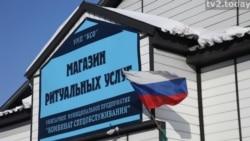 Умереть в России? Строительство крематория под Симферополем