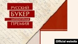 Эмблема старейшей российской литературной премии