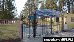 КПП санаторыя «Волма»