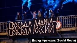 """Акция движения """"Весна"""" в поддержку Ильдара Дадина, декабрь 2016 года"""
