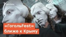 «ГогольFest» ближе к Крыму | Дневное ток-шоу