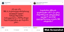 პოსტები 5G ტექნოლოგიის საწინააღმდეგო ქართული ფეისბუკ ჯგუფიდან