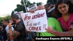 """Подкрепящите кандидатурата на Гешев носеха плакати с надписи """"Не искаме да ни е страх"""""""