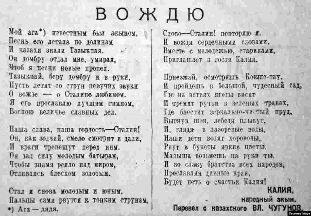 О народном акыне Калие не удалось найти никаких сведений. Поисковым системам в Сети он не знаком. Но о нем наверняка знают, помнят специалисты по казахской литературе. Своими поэтическими строками он пытается внушить читателям, что «Наша гордость, наша слава – Сталин!»