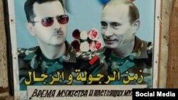 Башар Ассад ва Владимир Путин. Россиядаги тарғибот плакати.