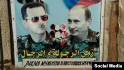 پوستری با تصویر اسد و پوتین در سوریه