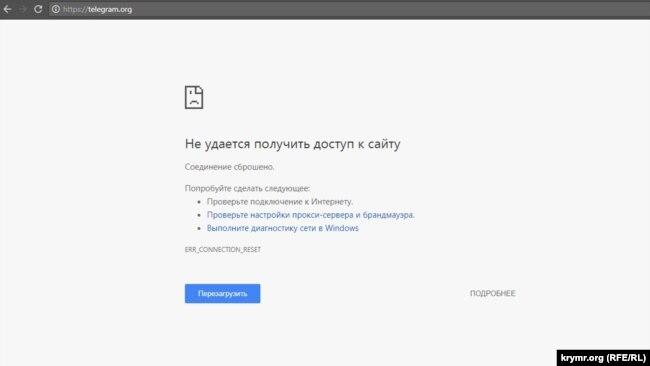 скриншот экрана при попытке доступа на сайт Telegram