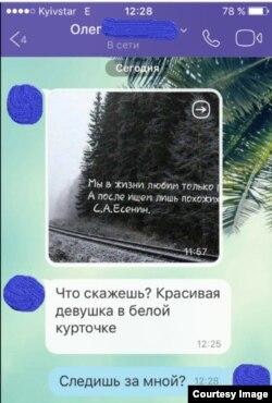 Скріншот листування, наданий Наталією Радіо Свобода