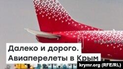 Далеко и дорого. Авиаперелеты в Крым | Радио Крым.Реалии
