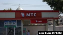 Здание мобильной компании «МТС-Узбекистан».
