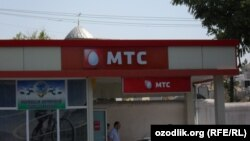 Представительство МТС в Ташкенте.