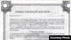 """""""Общественный договор"""""""