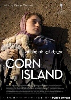 """გიორგი ოვაშვილის ფილმის, """"სიმინდის კუნძულის"""" პლაკატი. მთავარ როლში მარიამ ბუთურიშვილი"""