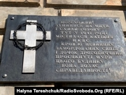 Меморіальна таблиця на приміщенні колишньої тюрми у Дрогобичі