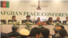 نشست یکروزۀ پیرامون صلح افغانستان در منطقۀ بوربان لاهور در ایالت پنجاب پاکستان