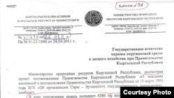 Письмо министра природных ресурсов Эсенаманова правительству