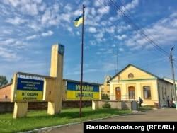 Залізничний пункт пропуску «Ягодин» у селі Римачі Любомльського району Волинської області
