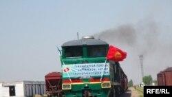 Өзбекстандан жүк тартып келген поезд Ош шаарынын четиндеги темир жол бекетине токтоду. 2010-жылдын 25-апрели.