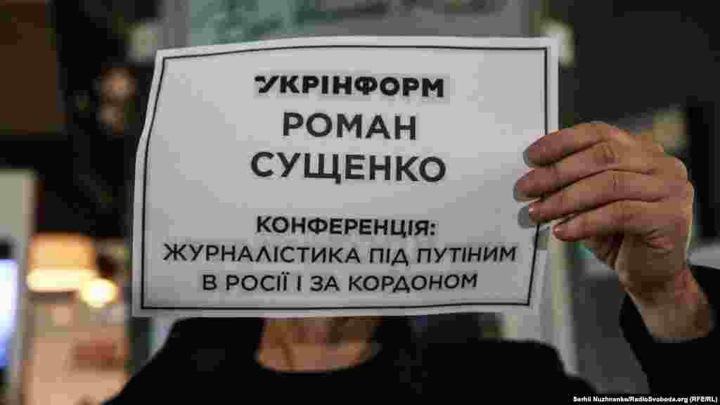 Роман Сущенко – украинский журналист, которому в России грозит до 20 лет лишения свободы