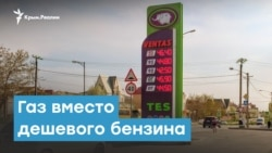Газ вместо дешевого бензина | Крымский вечер