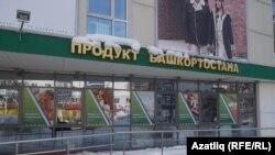 """""""Башкортстан азык-төлеге"""" кибете"""
