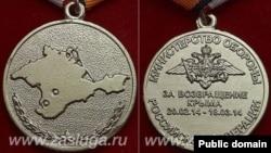 Российская медаль «За возвращение Крыма», на которой указана дата начала военной операции по аннексии Крыма