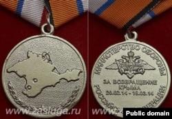 Российская медаль «За возвращение Крыма», на которой указана дата начала оккупационных действий Кремля – 20 февраля 2014 года