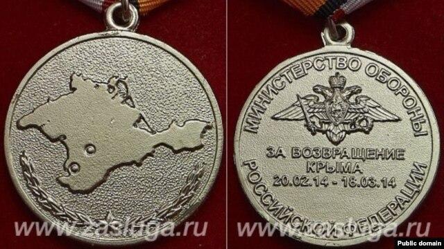Російська медаль «За повернення Криму», на якій вказано дату початку окупаційних дій Кремля – 20 лютого 2014 року