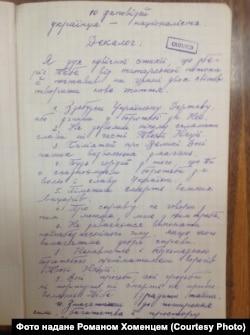 10 заповідей українця-націоналіста за Михайлом Озерним