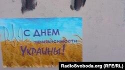 У Донецьку та Луганську з'явилась українська символіка