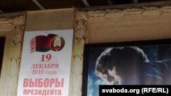 Суседзтва плякатаў на кінатэатры «Мір» у Віцебску.