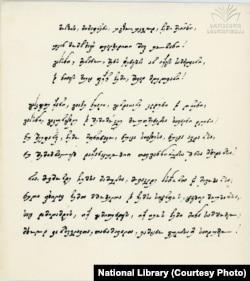 """""""მერანის"""" ხელნაწერი, ეროვნული ბიბლიოთეკის არქივი"""