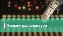Хайрли тонг¸ Ўзбекистон!